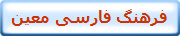 فرهنگ فارسی معین