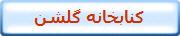 کنابخانه گلشن