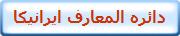 دائره المعارف ایرانیکا