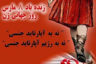 Image result for ٨ مارس روز زن